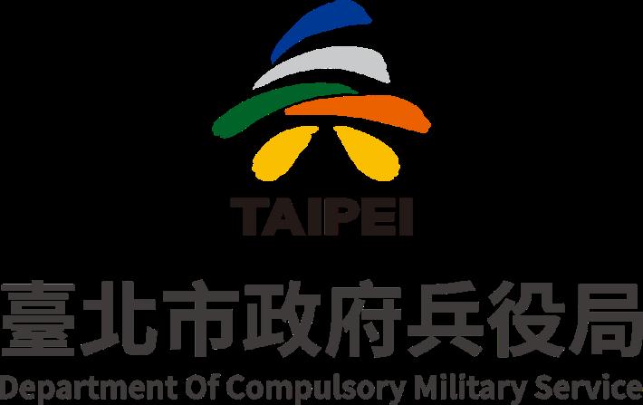 兵役局Logo-含名稱上下排