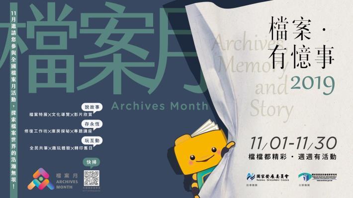 108年檔案有憶事海報-橫式