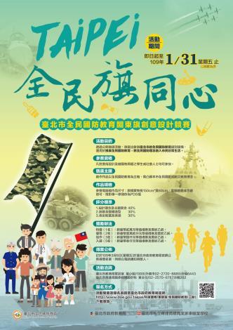 「Taipei・全民『旗』同心」關東旗創意設計競賽EDM