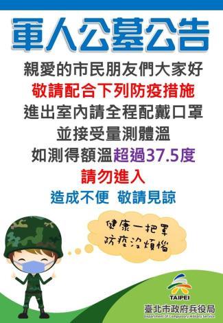 軍人公幕防疫公告-海報