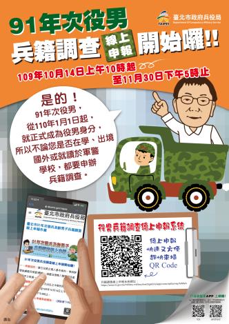 臺北市民91年次徵兵及齡男子兵籍調查線上申報作業宣導海報