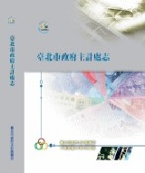The Chronicles of Department of Budget, Accounting and Statistics, Taipei City Government