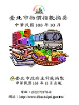 The Digest of Consumer Price Indices in Taipei City