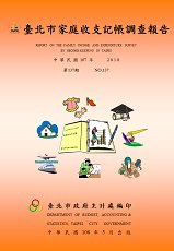 Report on the Family Income and Expenditure Survey by Record-Keeping in Taipei