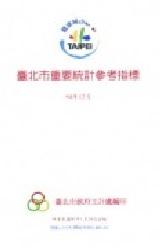 臺北市重要統計參考指標封面