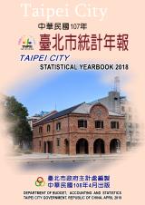 臺北市統計年報封面