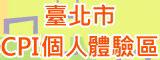 臺北市CPI個人體驗區