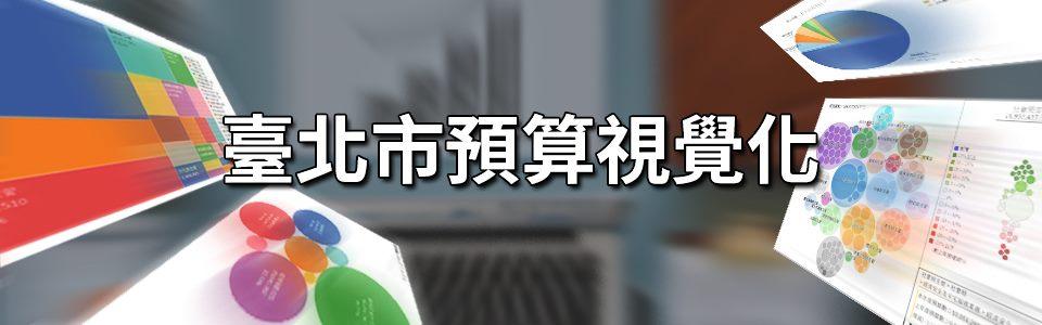 臺北市預算視覺化