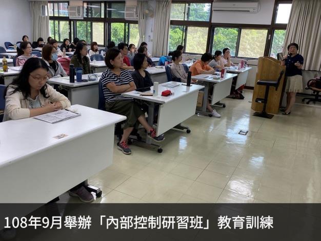 108年9月教育訓練「內部控制研習班」--內部控制常見缺失及案例研討