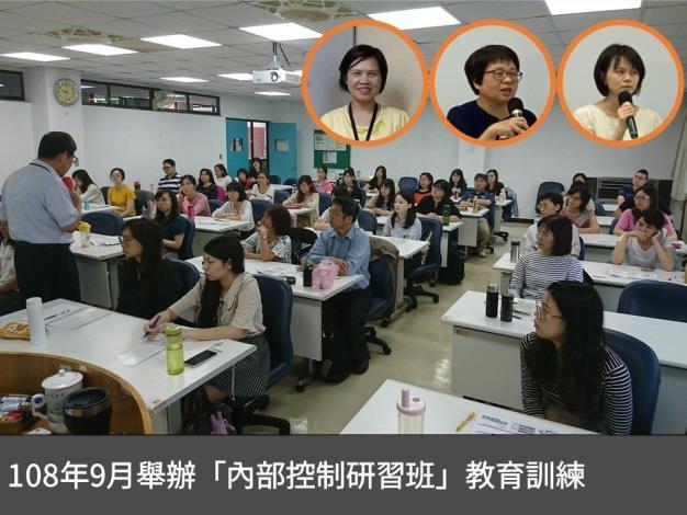 108年9月教育訓練「內部控制研習班」--鄭處長瑞成開場致詞