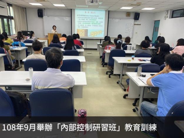 108年9月教育訓練「內部控制研習班」--內部控制規範及運作機制之介紹