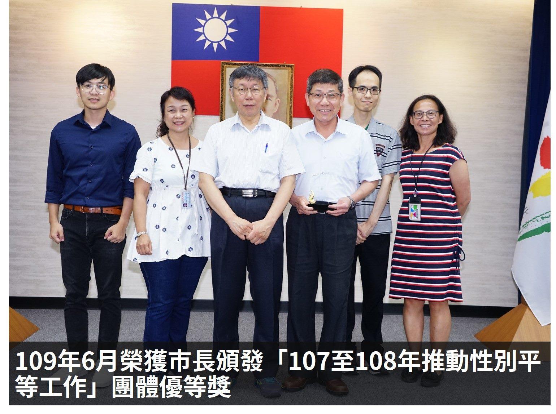臺北市政府主計處辦理「107至108年推動性別平等工作」榮獲團體「優等」獎