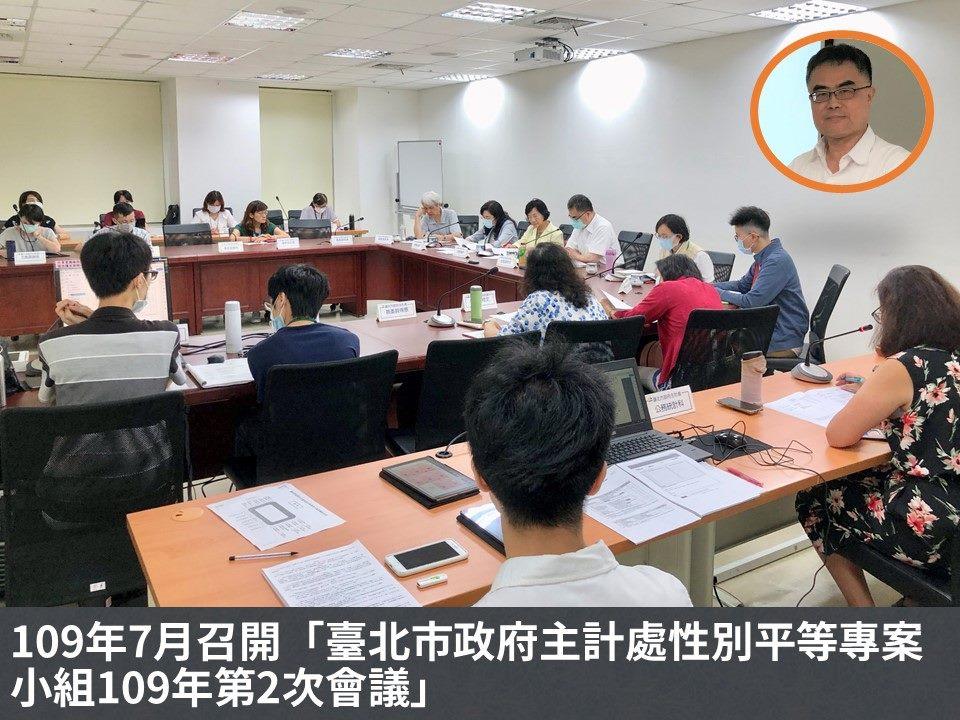 109年7月召開「臺北市政府主計處性別平等專案小組109年第2次會議」