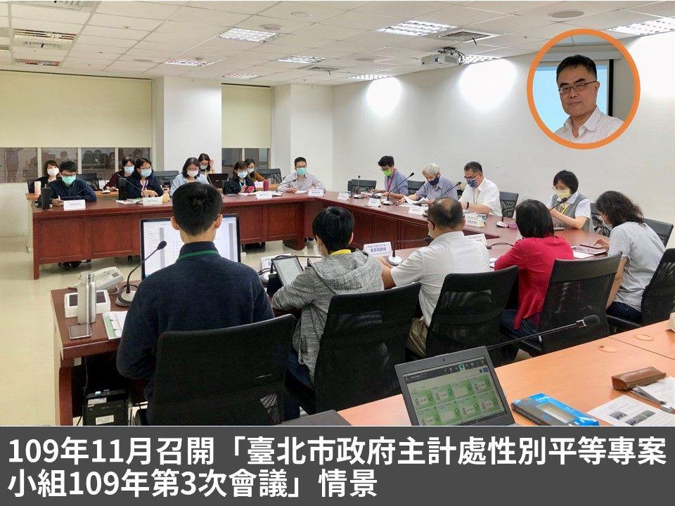109年11月召開「臺北市政府主計處性別平等專案小組109年第3次會議」