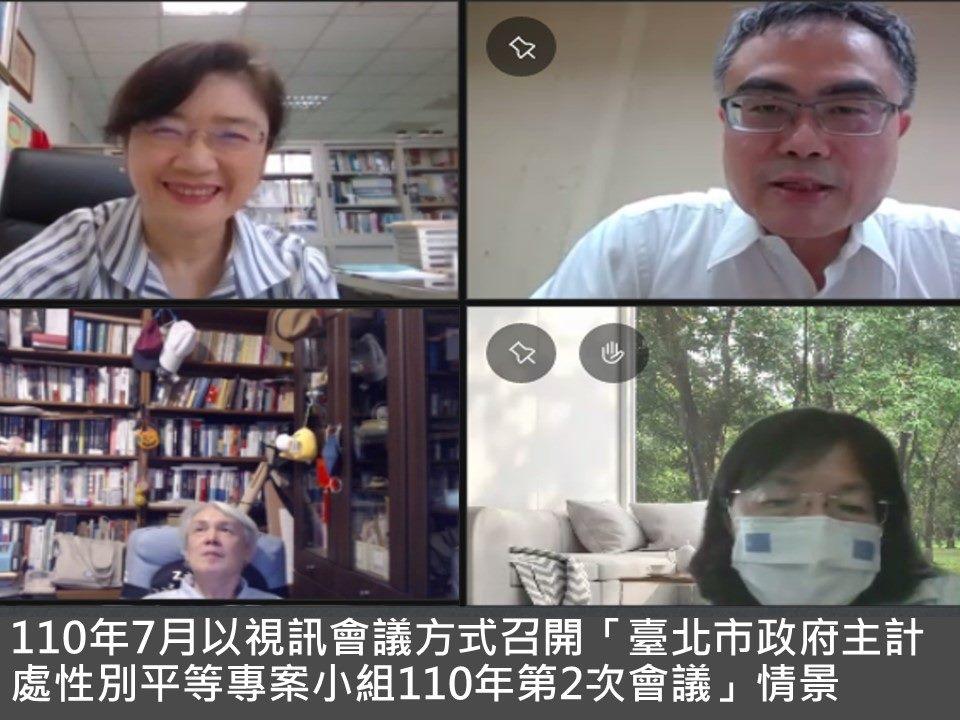 110年7月召開「臺北市政府主計處性別平等專案小組110年第2次會議」