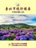 中文版臺北市統計摘要封面