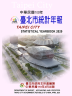 Taipei City Statistical Yearbook