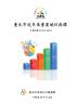 臺北市近年來重要統計指標封面