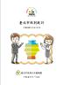 臺北市性別統計封面