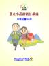 臺北市高齡統計圖像封面