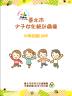 臺北市少子女化統計圖像封面