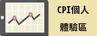 CPI個人體驗區