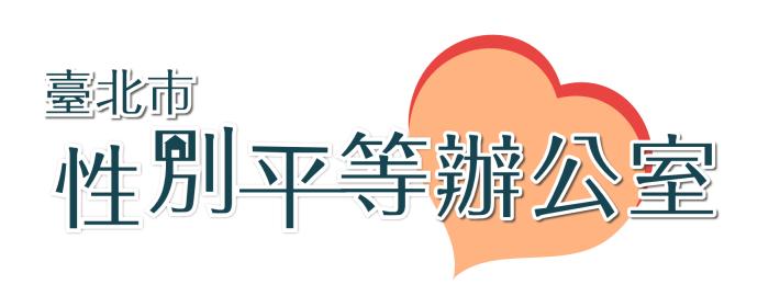 臺北市性別平等辦公室[開啟新連結]