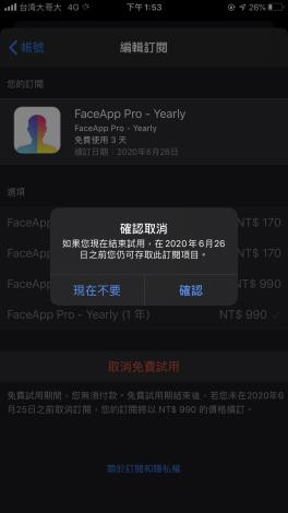 FaceApp_PRO取修試用畫面