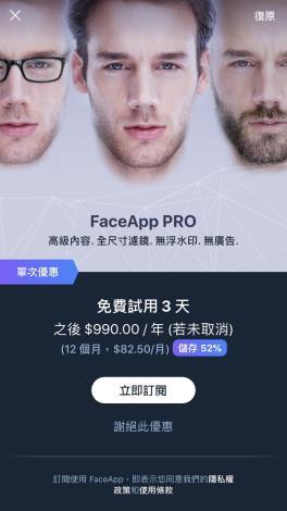 FaceApp軟體畫面1