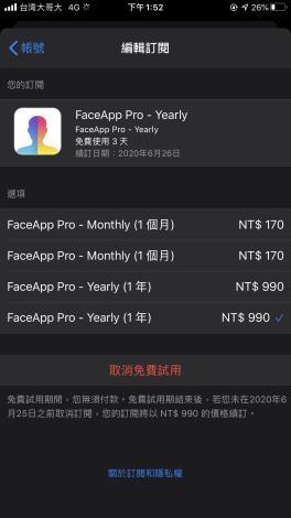 FaceApp_PRO試用後訂閱費用畫面