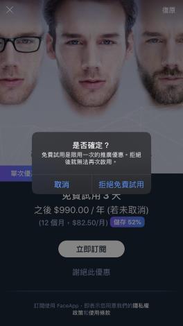 FaceApp軟體畫面2