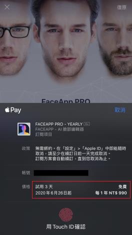 FaceApp_PRO軟體試用3天畫面1