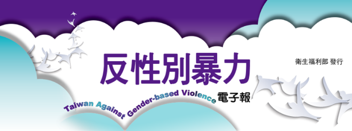 衛生福利部TAGV反性別暴力電子報[開啟新連結]