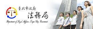 依法治市-臺北市政府法務局業務宣導影片[開啟新連結]