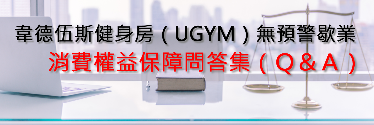 韋德伍斯健身有限公司(UGYM)歇業後爭議問答集[開啟新連結]