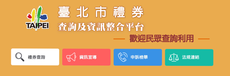 臺北市禮券查詢及資訊整合平台-歡迎民眾查詢利用