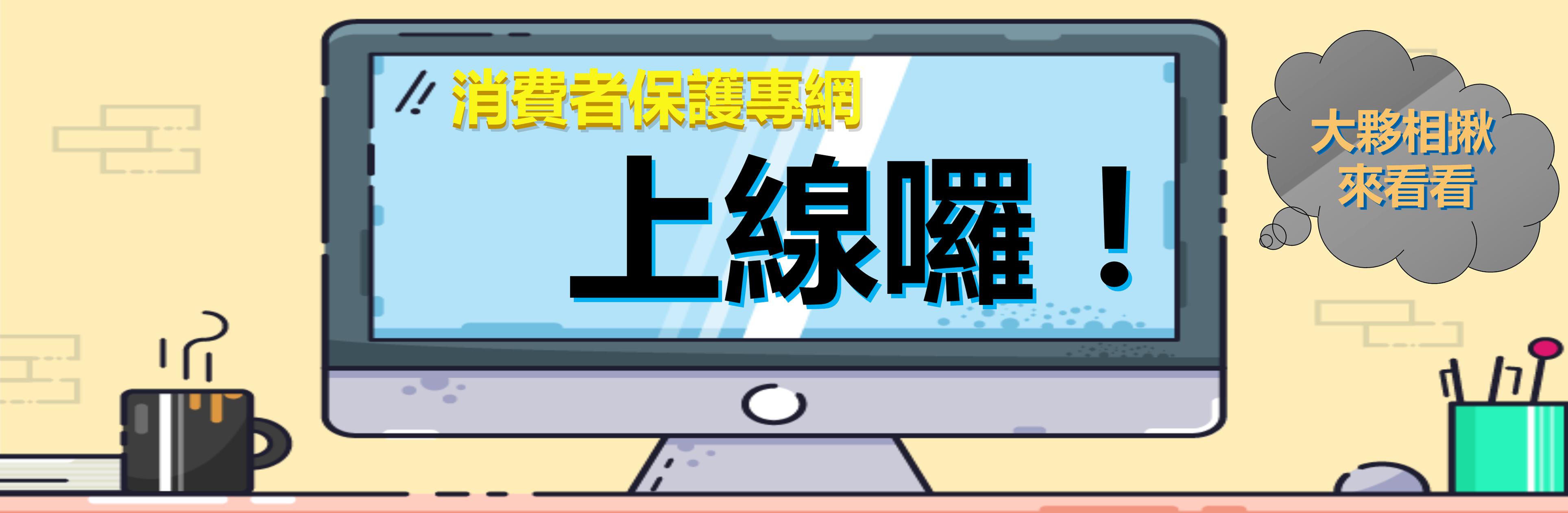 臺北市政府法務局消保網