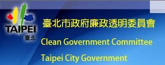 臺北市政府廉政透明員會