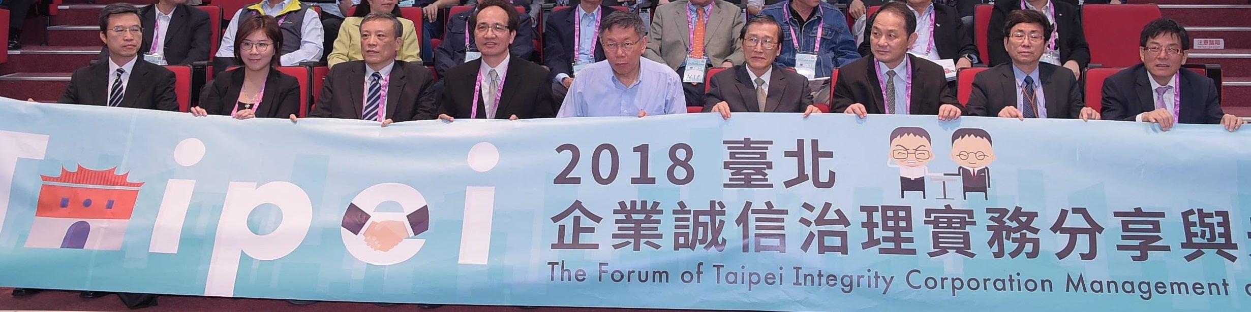 臺北企業誠信治理實務分享與未來活動