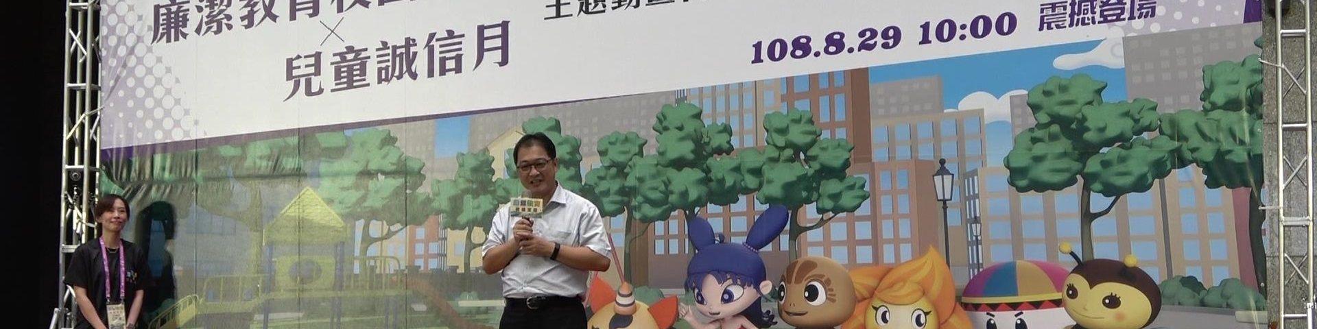 兒童誠信月主題動畫首映會活動