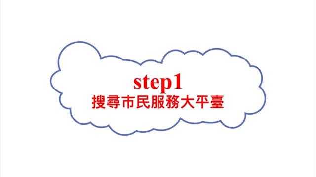 補助計畫網路申辦教學影片-臺北市政府客委會