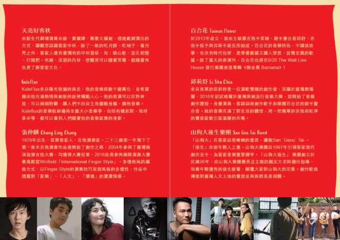 世界的八月半_中秋節慶活動節目單-2