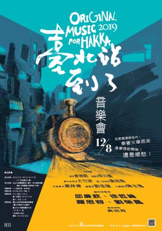 臺北站到了-音樂會海報
