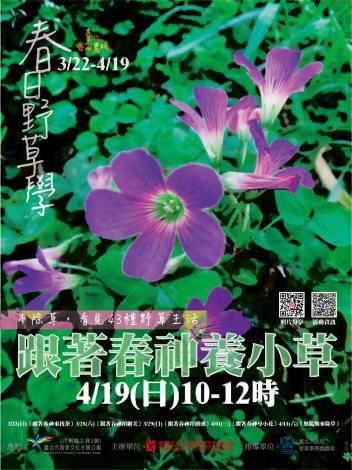 1090419-春日野草學-跟著春神養小草