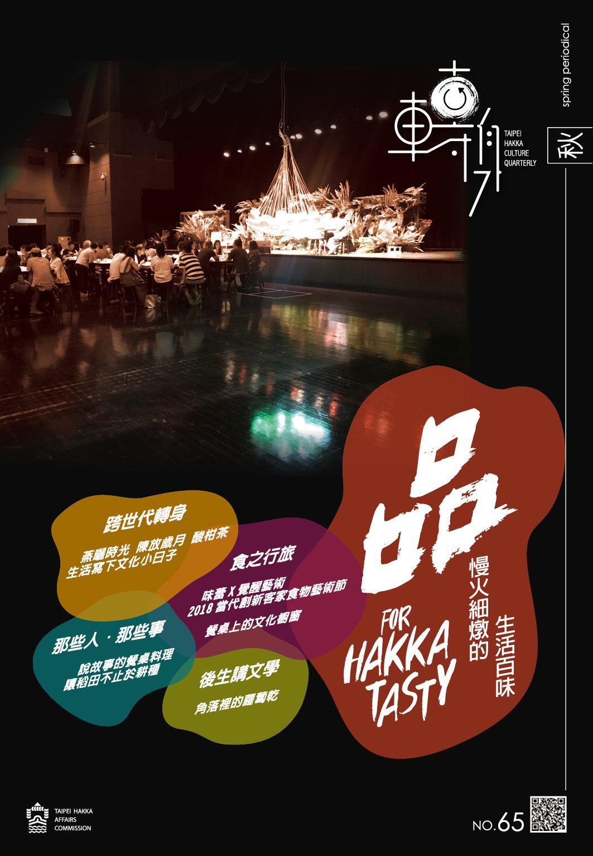 文化季刊65期封面