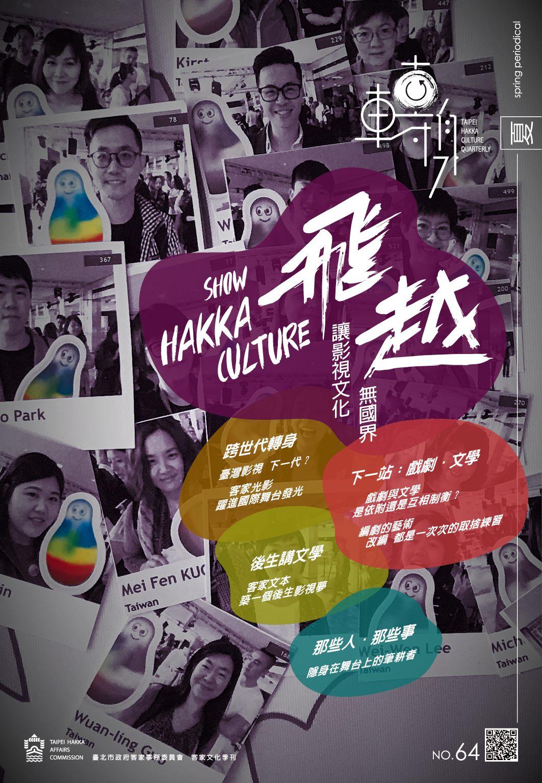 文化季刊64期封面