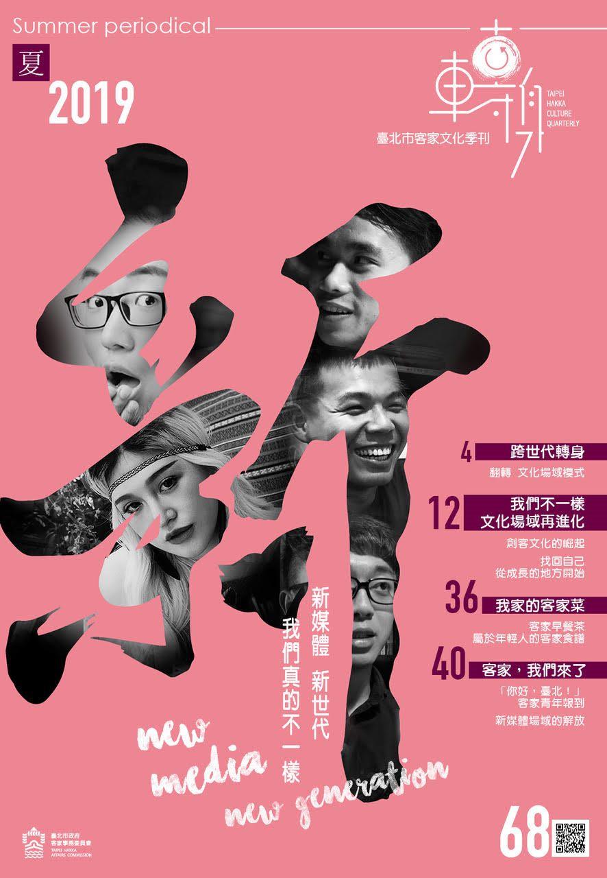 文化季刊67期封面