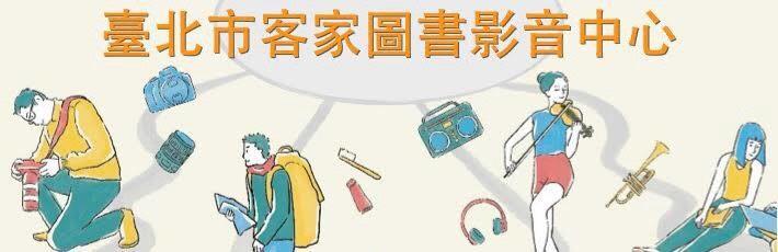 臺北市客家圖書影音中心