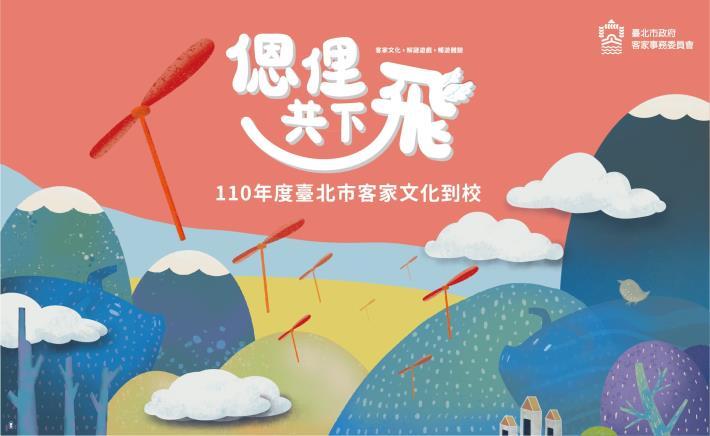110年度臺北市客家文化到校服務