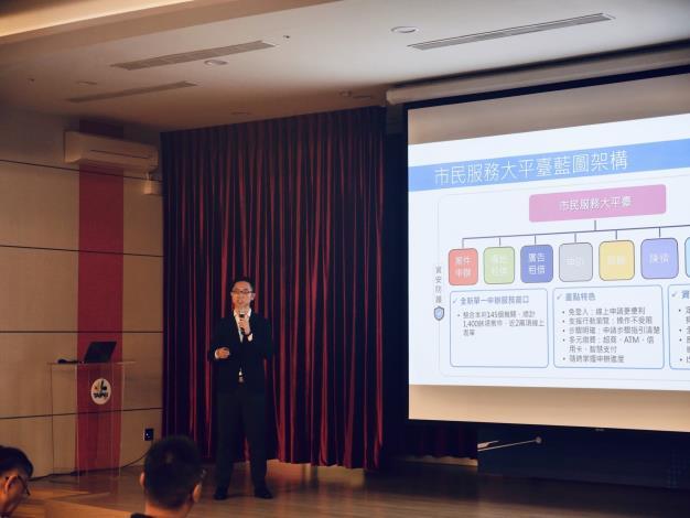 臺北市政府資訊局應用服務組林郁傑組長和大家介紹市民服務大平台